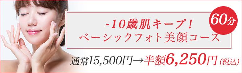 ぱっちり目+キュッと引き締まった小顔コース 60分