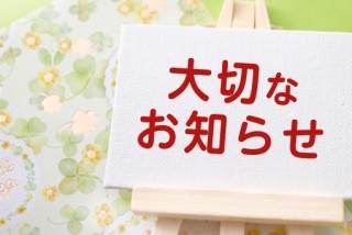 【銀座モアーズより、サロン一時閉鎖のお知らせ】