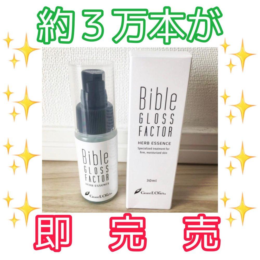 バイブルグロスファクターの効果!!