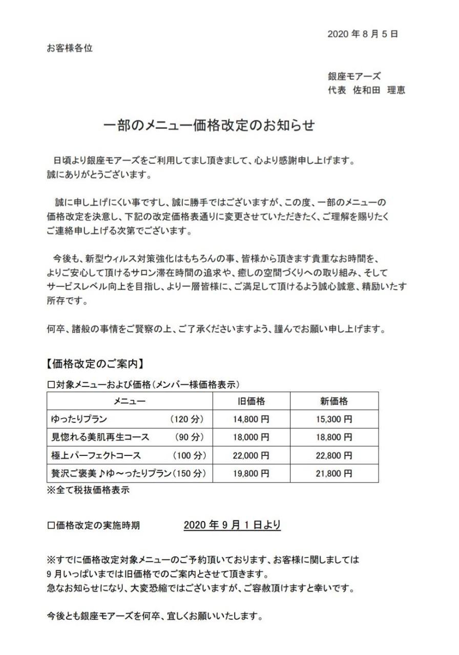 ★価格改定のお知らせ★