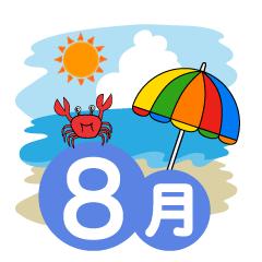 オーナー佐和田による【8月モアーズだより】