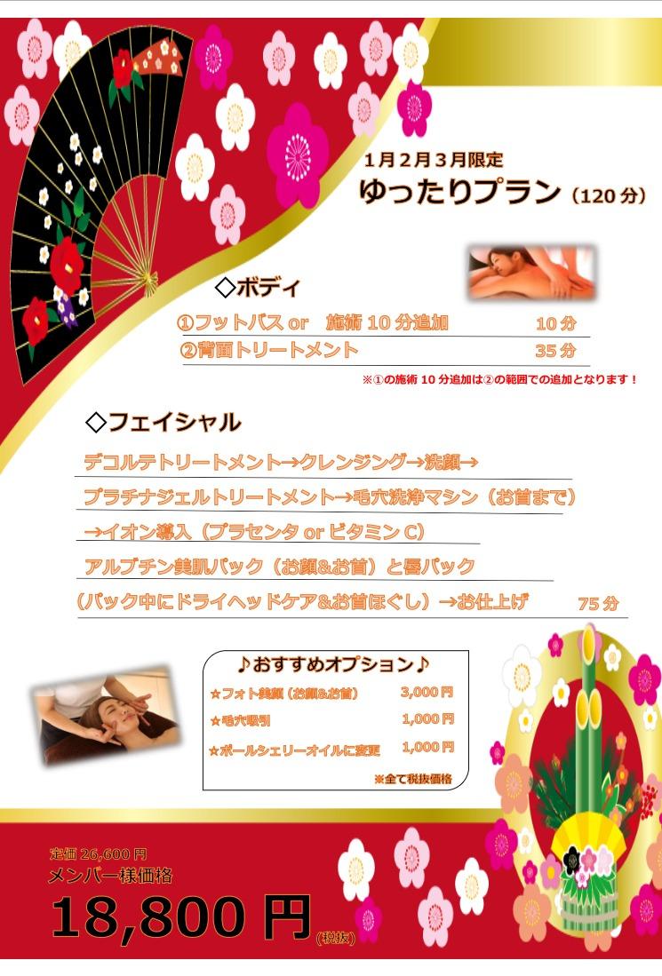 【モアーズマガジン③】1〜3月のゆったりプラン