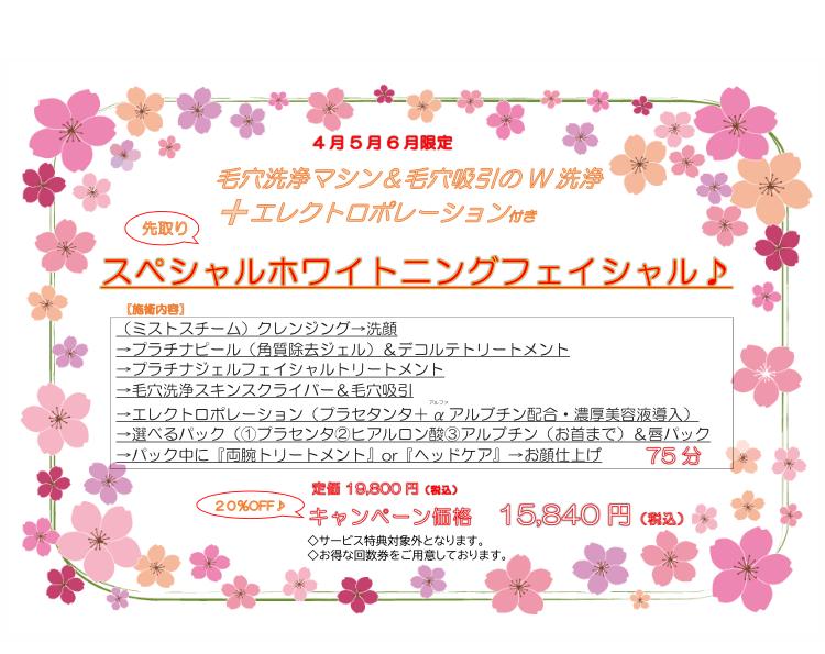 【モアーズマガジン⑪】4月5月6月限定フェイシャル
