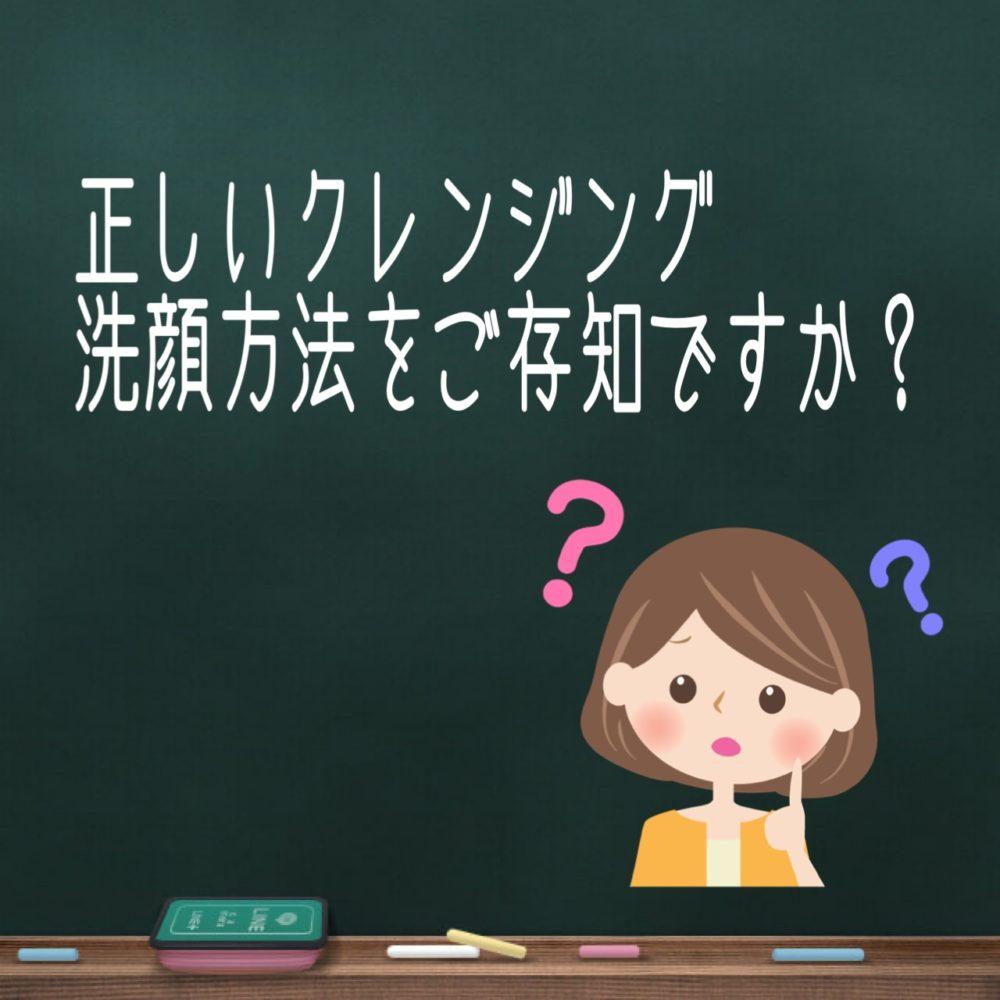 【モアーズマガジン⑨】正しいクレンジング方法をご存知ですか???