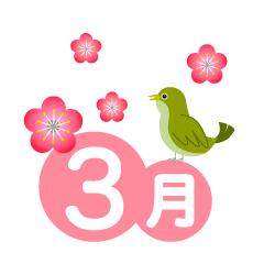 モアーズ佐和田による【3月のモアーズだより】