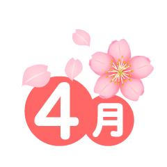 モアーズ佐和田による【4月のモアーズだより】