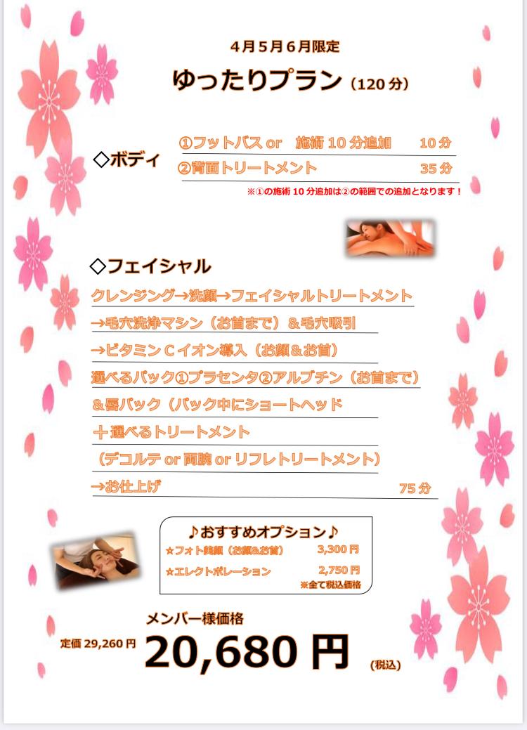 【モアーズマガジン vol.14】4月5月6月 ゆったりプラン