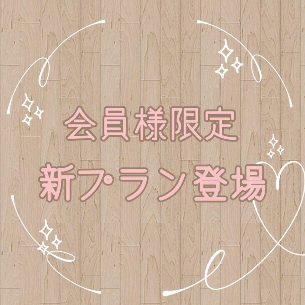 【モアーズマガジン vol.22】会員様限定✨スペシャルラグジュアリープラン登場