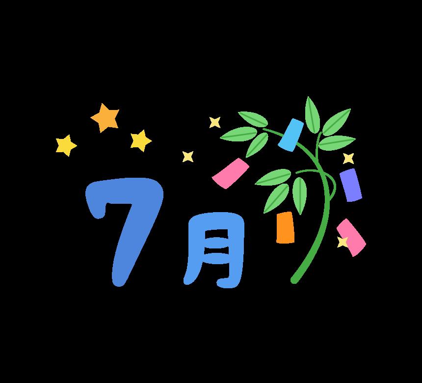 モアーズ佐和田による【7月のモアーズだより】